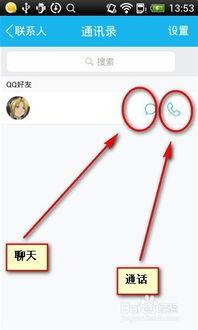 手机qq怎么打开语音记录