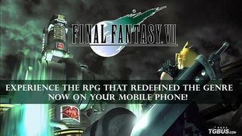 钱包君挺住 最终幻想7 iOS版 大陆正式明码上架