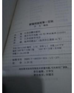 常用汉字(3500个常用汉字及)