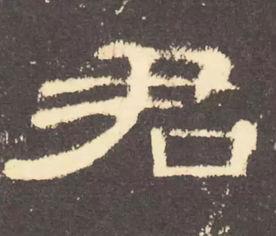 「方圆居文化」书海拾贝:从隶书的由来说《曹全碑》波磔笔画写法  隶书的来历和演变过程