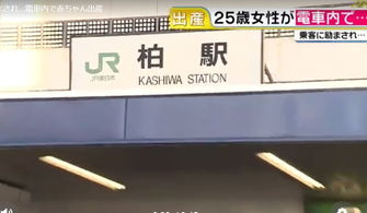 日本女子在电车中产下一女婴 在日本生孩子最高可获200万日元补助 搜狐母婴 搜狐网