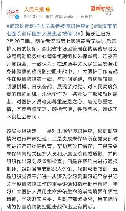 致尊敬的朱保华副组长我们的天使去武汉职责是救死扶伤,而非为您清洁马桶