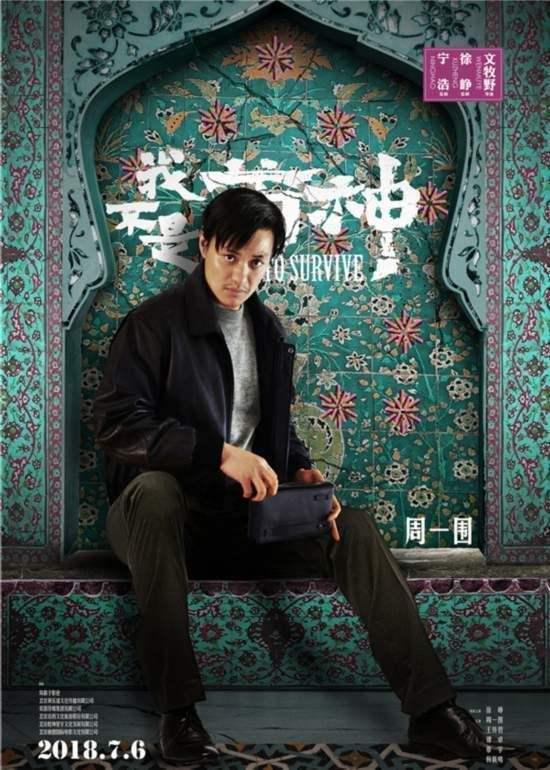 《我不是药神》周一围人物海报图片