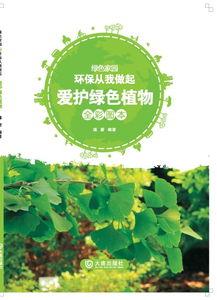 关于绿色植物环保知识