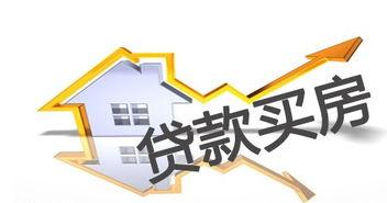 贷款买房子流程(买房子贷款的流程?)