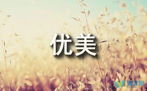 描写灵山的优美句子