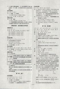 沪教版课时作业化学答案