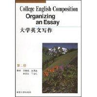 大学英文写作 2