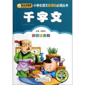 千字文注音逐句解释(新千字文全文)_1876人推荐