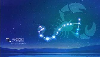 腾讯星座天蝎座运势