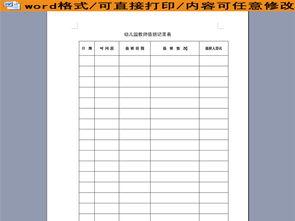 幼儿园值班情况记录表怎么写