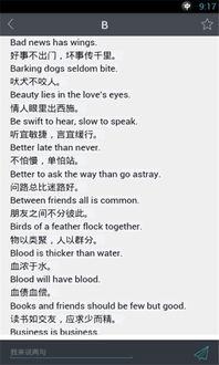 音乐的谚语英文怎么说