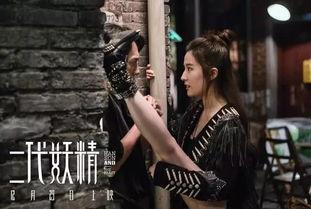 二代妖精 刘亦菲 冯绍峰妖兽都市的新聊斋