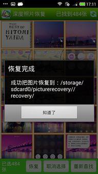 深度照片恢复app下载 深度照片恢复app安卓版 v1.0 友情手机站