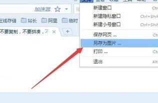 word文件怎么转换为长图