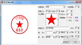 电子印章生成器 电子印章生成软件下载 V1.0.1 中文版软件下载