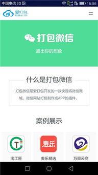 爱打包app下载 爱打包app官方下载v2.0.2 96u手机应用