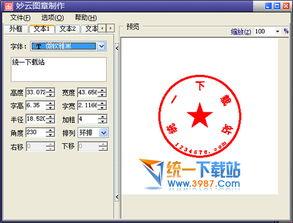 妙云图章制作程序工具 妙云图章制作软件 v1.1 绿色版 免费下载 统一下载站