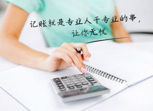 广州代理记账公司哪家靠谱
