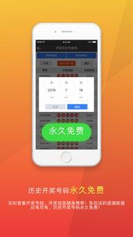11选5专家客户端 11选5专家iphone客户端官方免费下载 下载之家