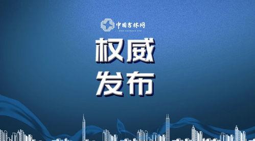 9月13日,中国吉林网从长春市生态环境保护工作领导小组办公室获悉,自现在起至今年年底,长春市大气污染防治工作专班将在全市范围内全面开展蓝天保卫战秋冬季攻坚行动.