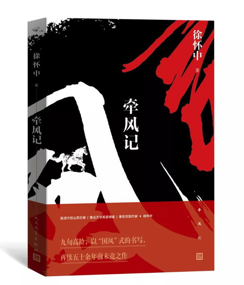 徐怀中《牵风记》人民文学出版社