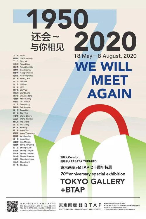 还会与你相见东京画廊周年特展作为日本以及亚洲第一家从事当代艺术的画廊,成立于日东京画廊