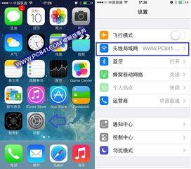 iPhone怎么设置静态IP iPhne5S设置静态IP方法教程