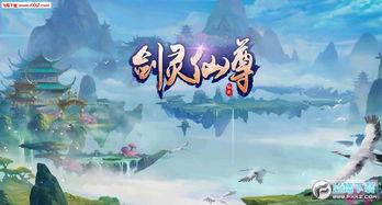 剑灵仙尊官方版下载 剑灵仙尊手游v3.0.36下载 飞翔下载