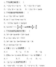 数学括号的知识点