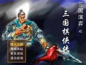 新三国棋侠传单机游戏下载大全
