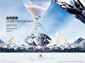 钻石品质企业宣传海报图片