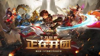 王者城市赛火爆异常 北京等新赛区加入战局