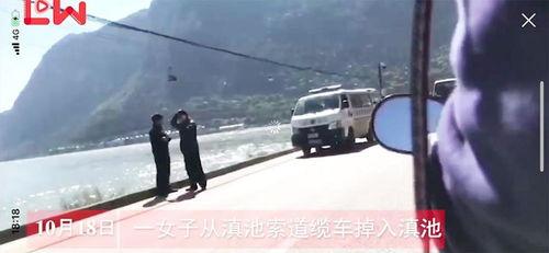 女子从缆车坠入滇池警方事前与丈夫争吵,自己掰开车门观察者网
