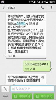 建设银行信用卡怎么开通短信提醒