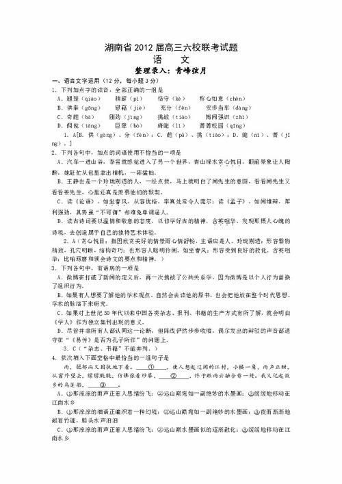 湖南高三六联考作文范文