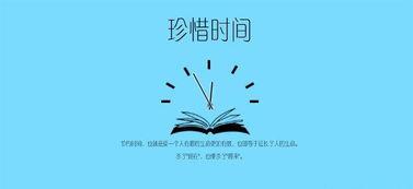 珍惜时间中国古代名言警句