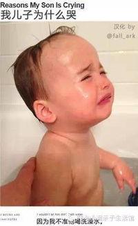 熊孩子 为什么哭 愚蠢大人不懂的理由