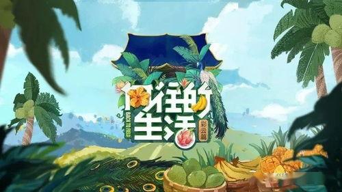 湖南卫视《向往的生活》第四季--彩云篇