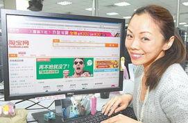台湾 淘宝用户破百万 当局严查偷漏税