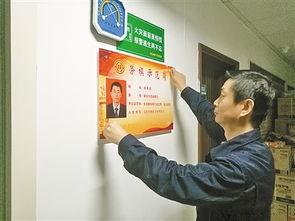 卫滨区总工会为辖区4名劳模挂牌