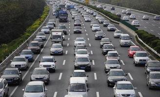 元旦假期高速公路不免费,市民出行应错开这些高峰
