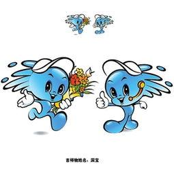 深圳市旅游卡通形象设计大赛获奖作品揭晓
