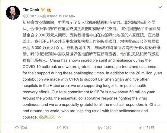 苹果为帮助中国抗击疫情捐助2000万人民币获官方回应