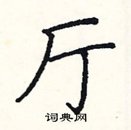 书法钢笔(书法圆珠笔)_1659人推荐