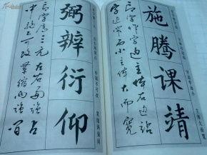 毛笔字帖楷书入门练字(毛笔书法入门)