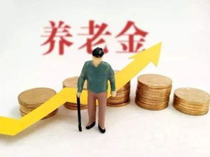 2020年江苏养老金最新消息江苏养老金调整方案