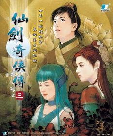 仙剑奇侠传3古董出没地攻略