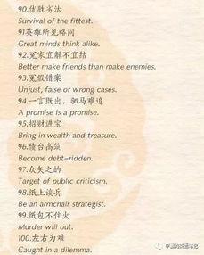 地道的英文谚语