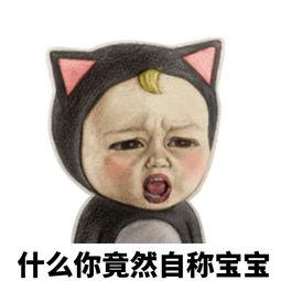 表情 宝宝心里苦表情包 宝宝心里苦微信表情包 宝宝心里苦QQ表情包 发表情 ... 表情